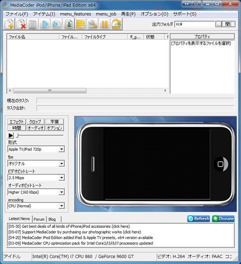 MediaCoder iPod Edition