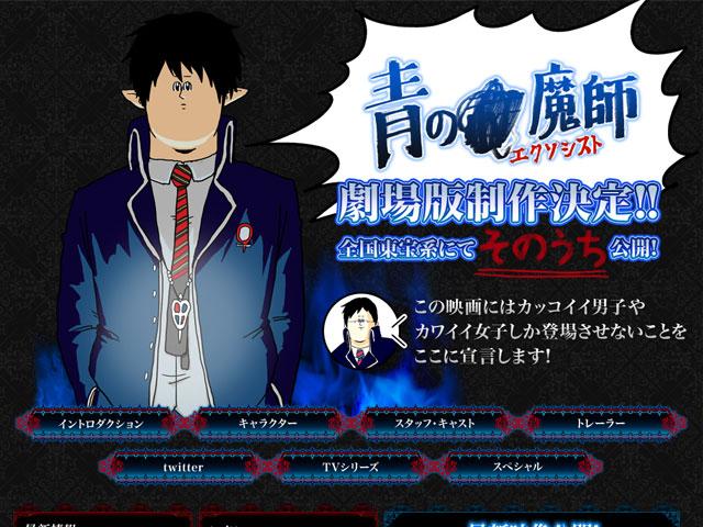 『青の祓魔師』公式サイトがカッコカワイイ宣言!