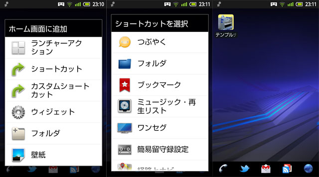 AndroidのWebクリップ