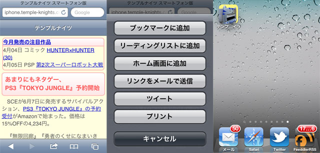 iPhone/iPod touch/iPadのWebクリップ