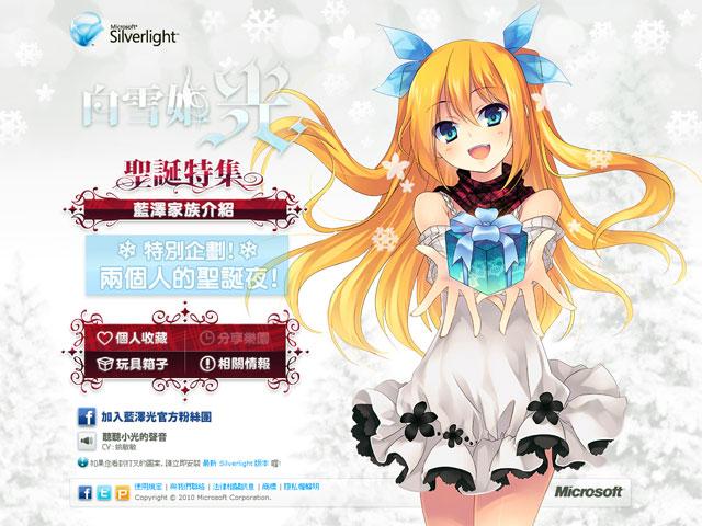 マイクロソフト台湾キャンペーンガール「藍澤光」聖誕特集