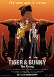劇場版 TIGER&BUNNY The Rising