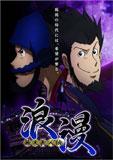 TVアニメ『幕末義人伝 浪漫』ティザービジュアル