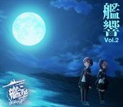 『劇場版 艦これ』オリジナルサウンドトラック『艦響 Vol.2』