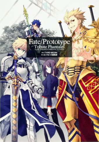 Fate/Prototype Tribute Phantasm 画像大