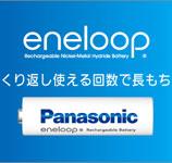 eneloop BK-3MCC