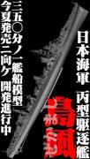 1/350 日本海軍丙型駆逐艦 島風